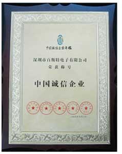 首xuan获中国诚信企ye荣誉