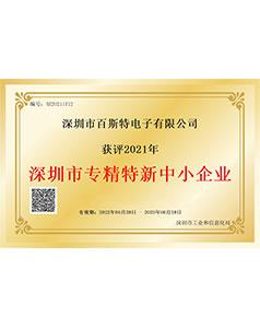 首xuan会yuandan位荣誉证书